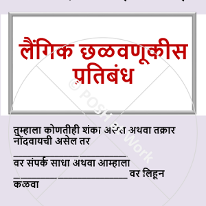 Sexual Harassment Marathi Poster